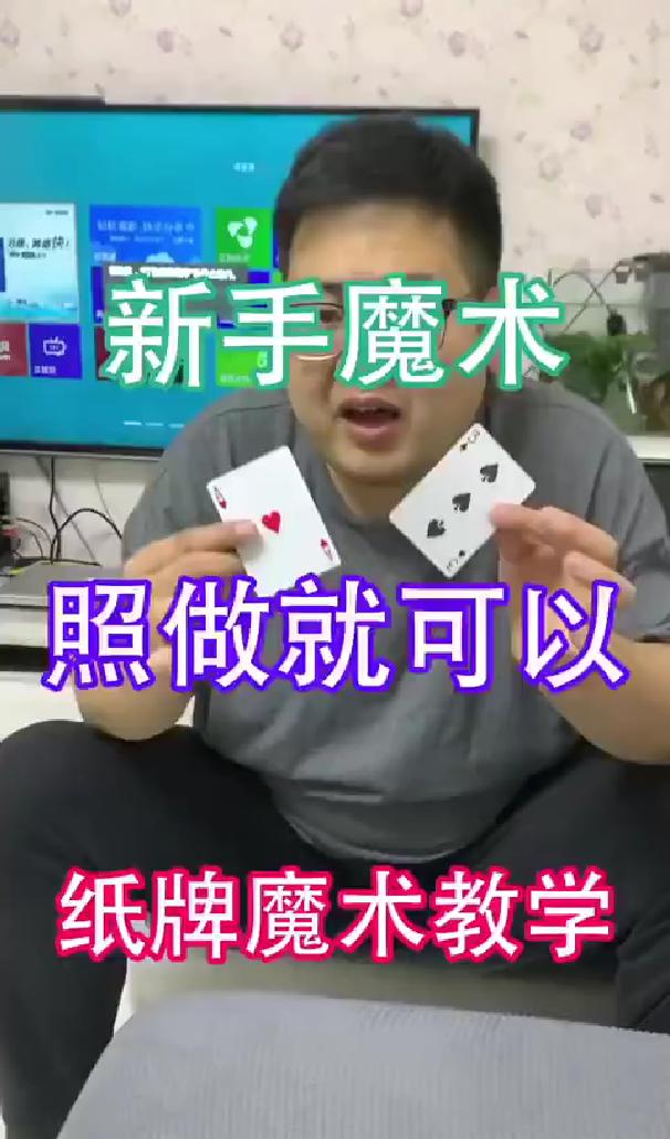 111术:什么魔术照做你就能学会?这个魔术再简单不过了