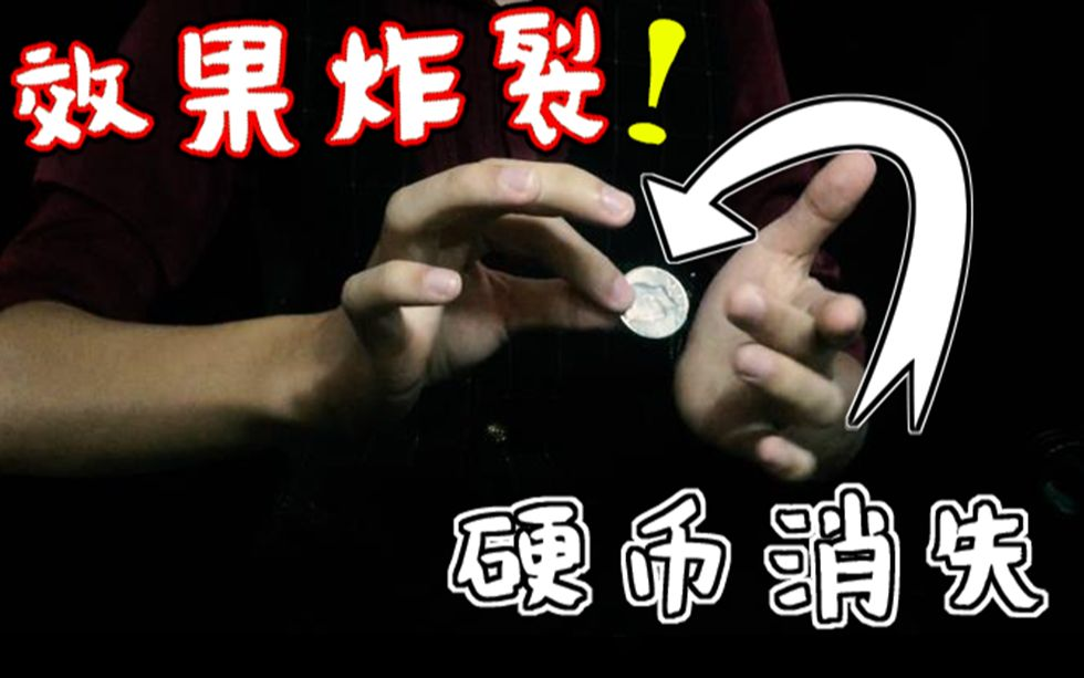 112术:硬币消失魔术两个版本总能学会一个,效果简直炸裂