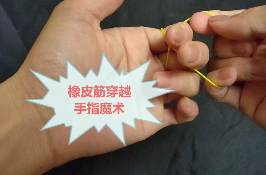 119术:橡皮筋自己跑到另外手指上,看完教程其实很简单!