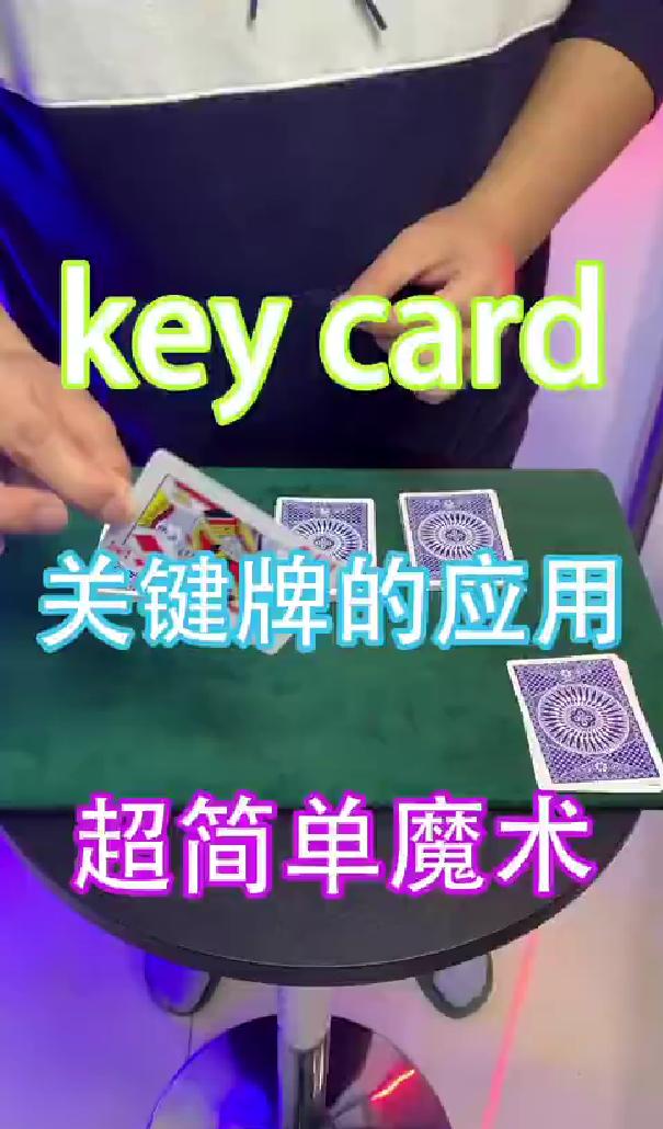 125术:超简单的纸牌魔术,没有基础的人也能学会