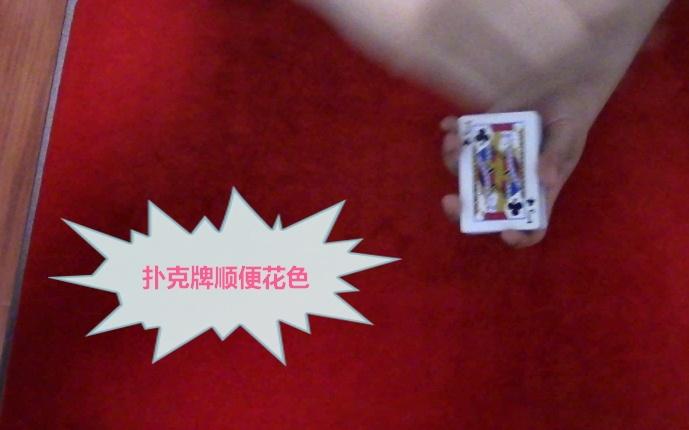 131术:无需准备道具,一副扑克牌就可以随时表演的瞬变花色魔术