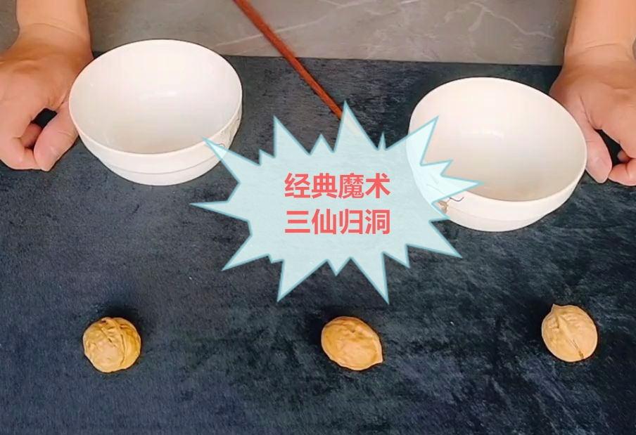 132术:经典物品转移魔术三仙归洞,只要有盖子小圆球就可以表演