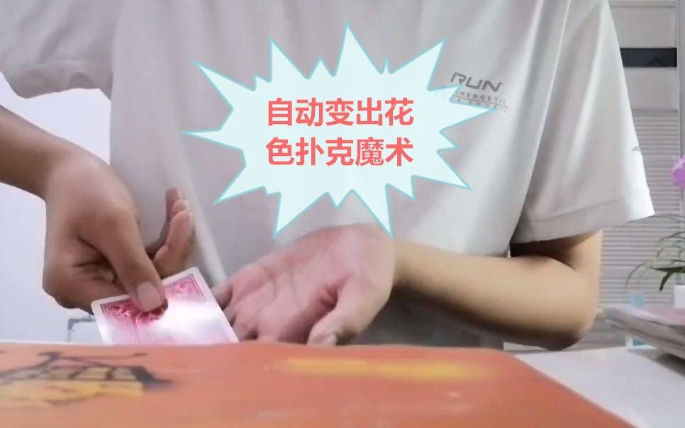 136术:让扑克牌瞬间自动印刷出花色的神奇魔术,小白都能学会!