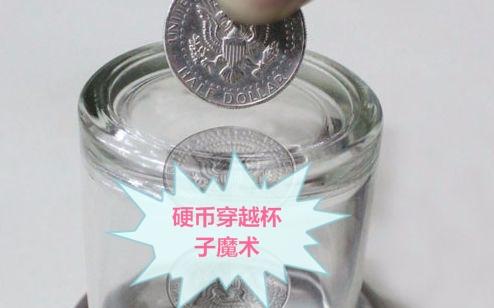 140术:硬币直接传送到杯子里?看完教程让你一分钟学会这个魔术!