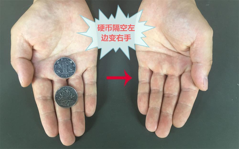 146术:很轻松学会的硬币隔空左手到右手,小伙伴惊呆了都