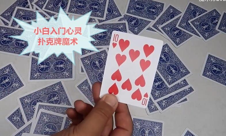 148术:随时随地无需手法道具真正的小白心灵魔术,很实用