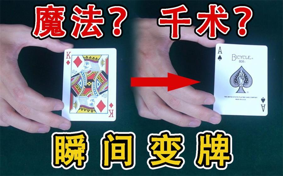 153术:适合多人互动顺变花色扑克魔术,骗小手系列撩妹建议学习