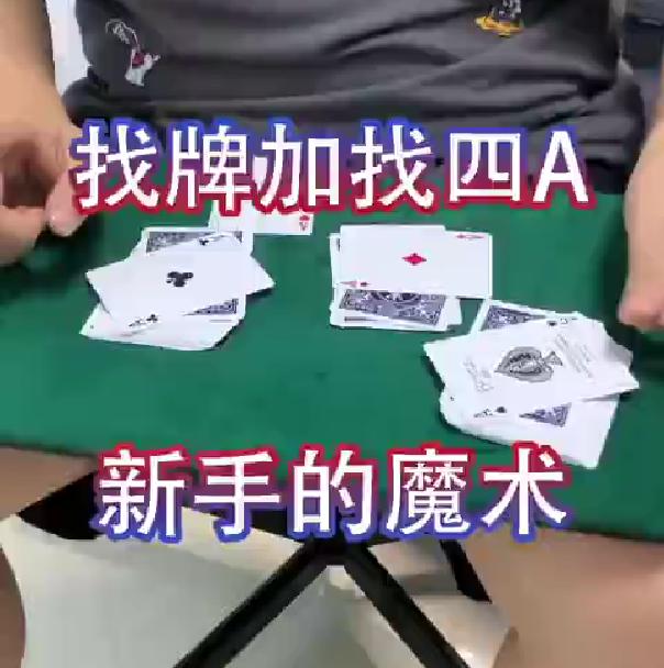 154术:魔术师看了都想学的纸牌技巧