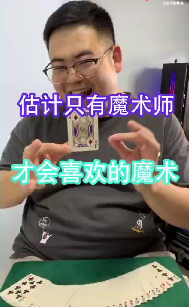 156术:估计只有魔术师才会喜欢的魔术