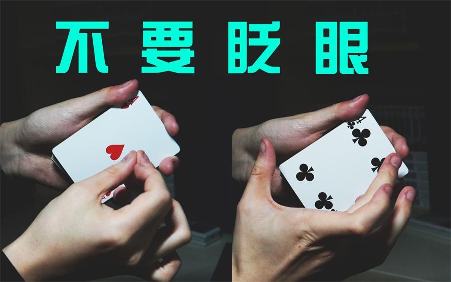 155术:在你面前表演都无法识破的变纸牌花色魔术,超震撼!