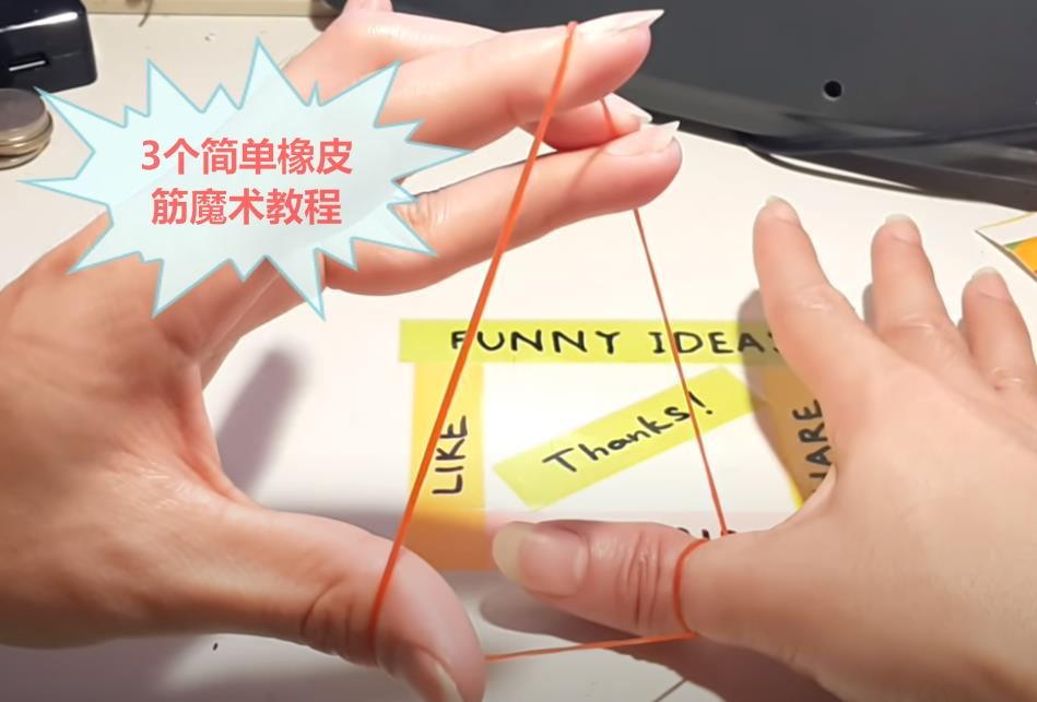 157术:3个简单橡皮筋魔术教程,学会后随时可以即兴表演