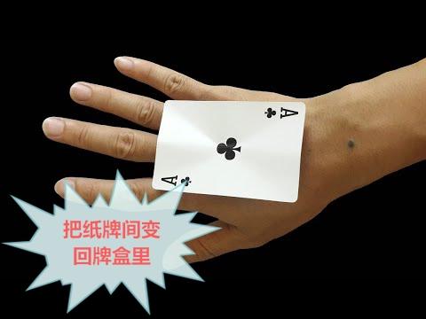 162术:把纸牌间变回牌盒里,很经典简单的扑克牌魔术教程