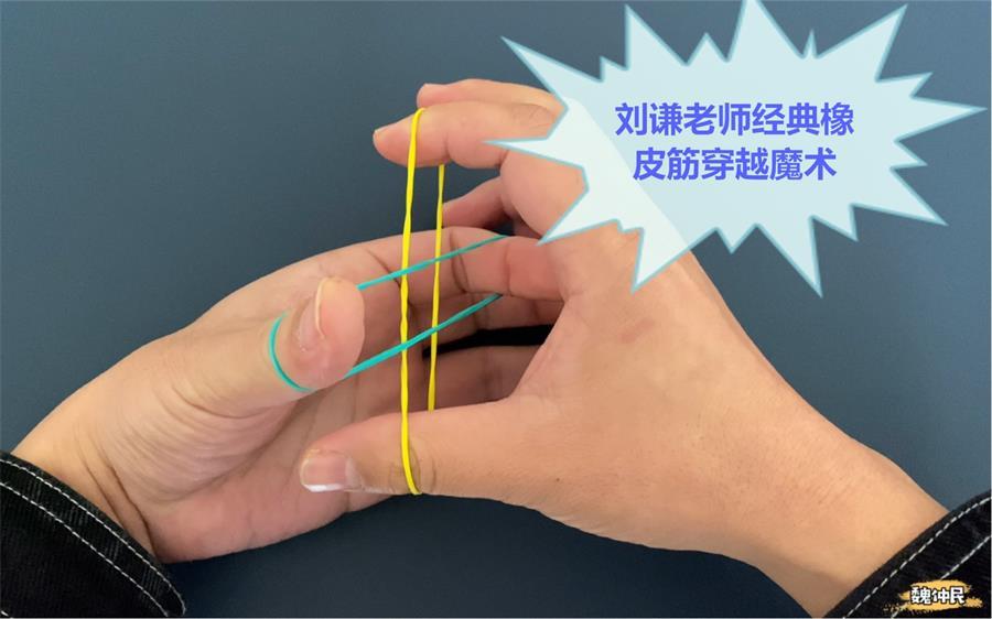 164术:刘谦老师经典橡皮筋穿越魔术,曾经震撼上千人!