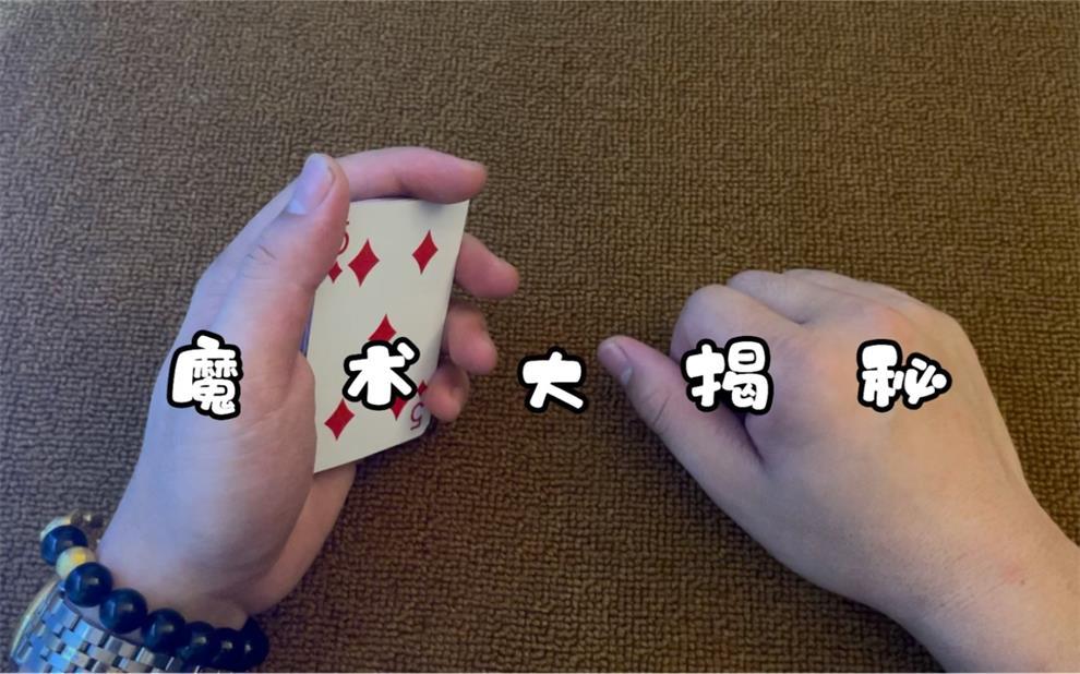 165术:比较简单的摇手换纸牌花色魔术,纯手法很易学