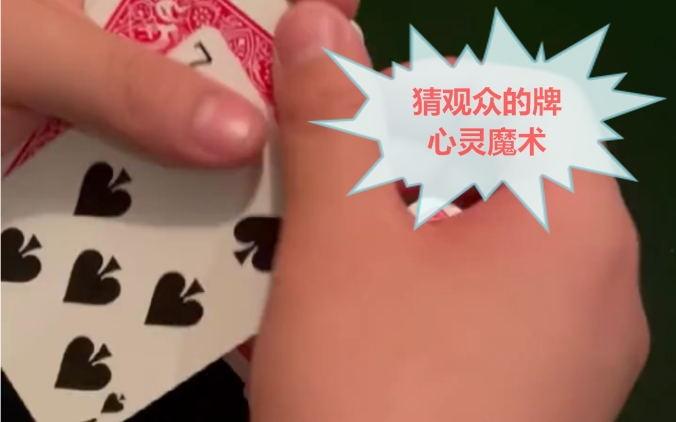 181术:非常神奇的猜观众的牌心灵魔术,简单好学