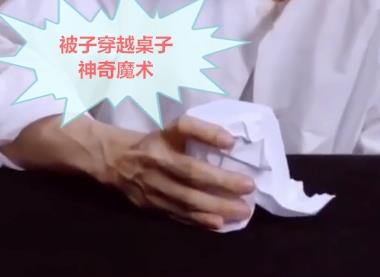 192术:刘谦同款杯子穿越桌子,超神奇的隔空变物魔术!