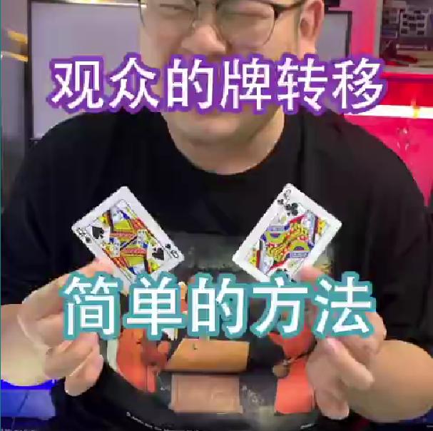 193术:让观众的牌消失然后出现在另一个地方,方法很简单