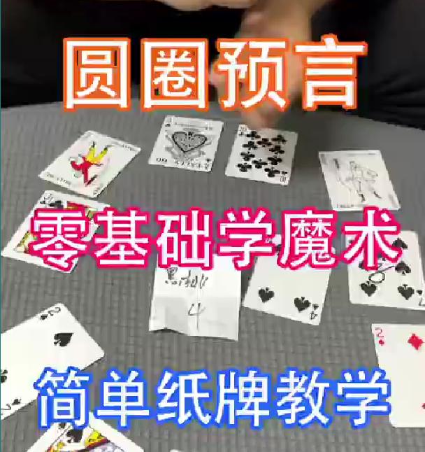 205术:世界经典纸牌魔术教学,关键你也能轻松学会,真的超简单