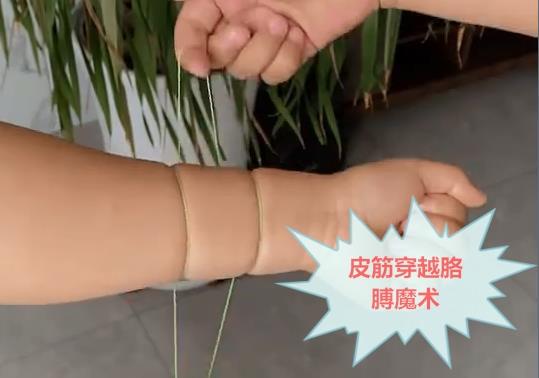 208术:摸小手魔术第二弹,皮筋穿越胳膊魔术教程