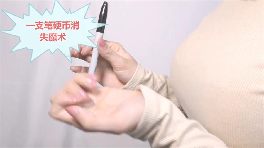 210术:小姐姐一支笔一个硬币教你表演近景魔术,很好学
