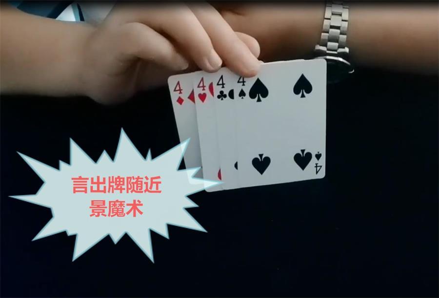 214术:言出牌随的近景纸牌魔术,效果超震撼!