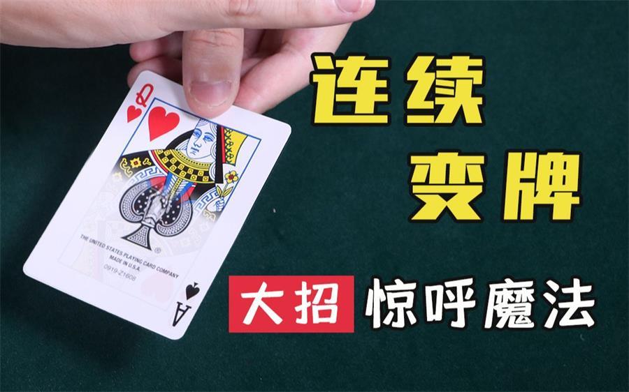 215术:弹指变牌纯手法纸牌魔术教程,还有后续连续玩法
