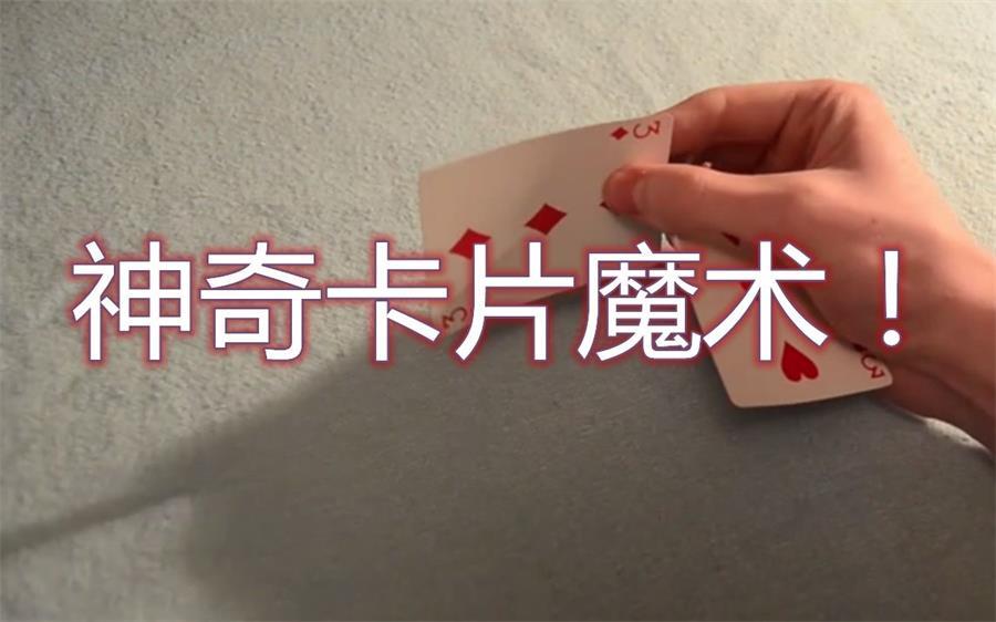 229术:三种纸牌消失魔术手法教程,非常不可思议