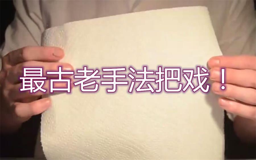 236术:碎纸还原古老而经典的纯手法魔术,撩妹必学系列!