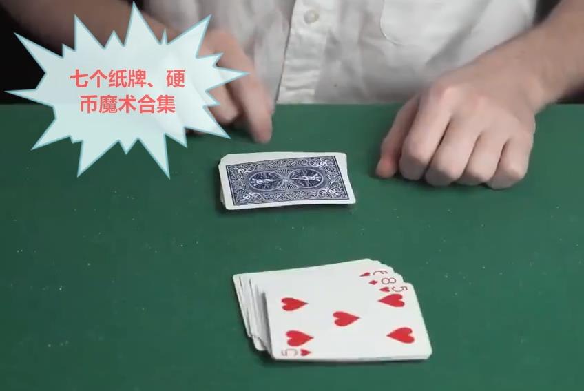 240术:七个纸牌、硬币小魔术教程合集,消失、错觉魔术很神奇