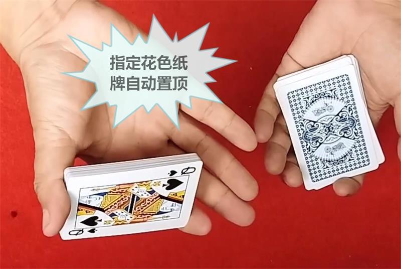 241术:指定花色纸牌自动置顶手法魔术教程,两步就会