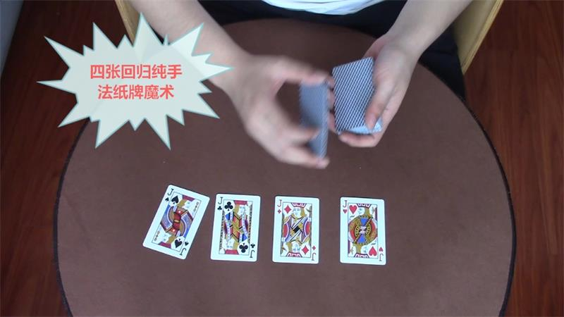 243术:四张回归纯手法纸牌魔术教程,神奇又好玩