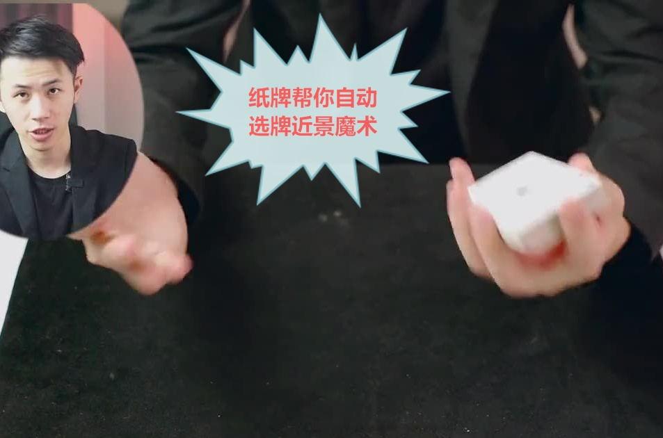 244讲:纸牌帮你自动选牌的近景魔术教程,掌握原理很简单